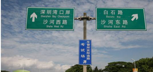 """深圳道路交通标志标牌将做""""减法"""" 多杆合一"""