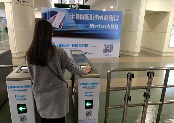 上海磁浮线可刷手机支付 明年初覆盖地铁线
