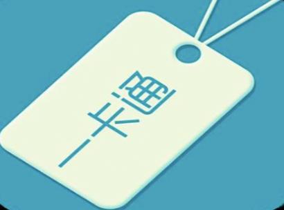 安徽:2020年一张卡通乘省内各种交通