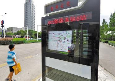 淄博:高青县将建设WIFI电子站牌