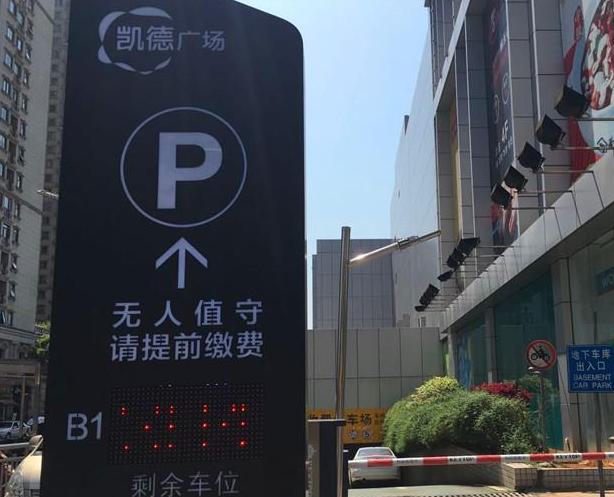 """长沙多家智能停车场""""无人收费""""仍需现场管理"""