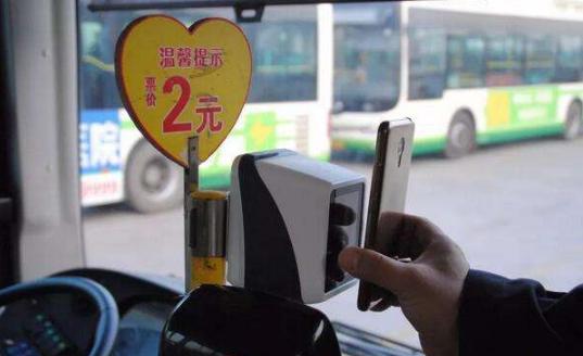 保定全城上线APP 支持手机扫码乘公交