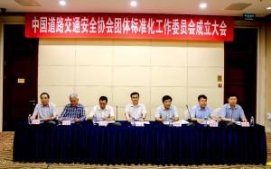 中国道路交通安全协会团体标准化工作委员会成立大会在京召开