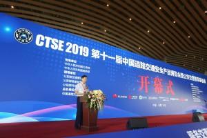 第十一届中国道路交通安全产品博览会暨公安交警警用装备展在合肥隆重开幕
