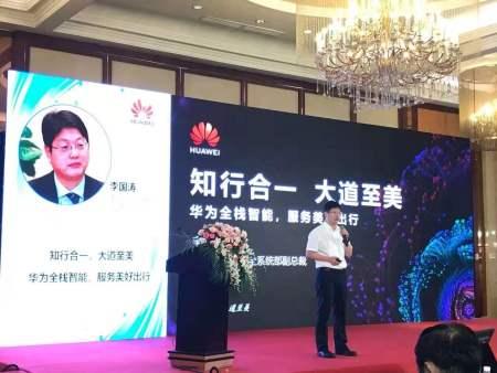 华为EBG中国区企业业务公共安全系统部副总裁  李国涛