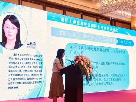 公安部道路交通安全研究中心助理研究员  王秋鸿