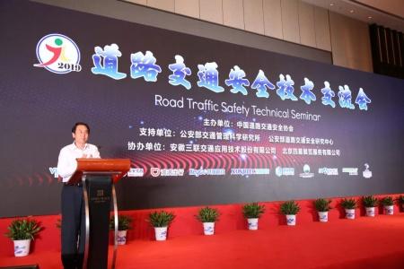 中国人民公安大学交通管理学院院长、交流会主持  王军利