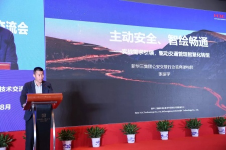 新华三公安交管行业首席架构师  张振宇