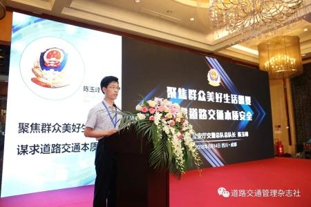 江苏省公安厅交通警察总队总队长  陈玉峰
