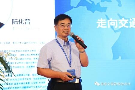 清华大学交通研究所所长  陆化普