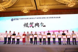 第十二届中国国际道路交通安全产品博览会评选活动方案