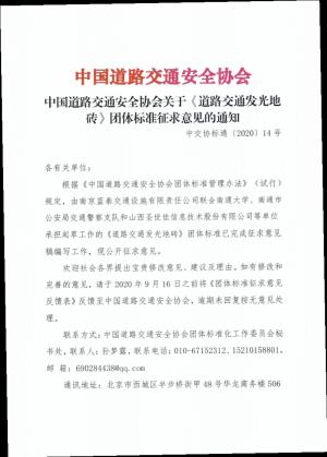 中国道路交通安全协会关于《道路交通发光地砖》团体标准征求意见的通知