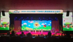 """""""梦想童行—2020-2021年度广汽本田儿童道路安全公益行""""发布会在杭州举办"""