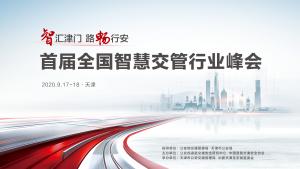 """""""智汇津门 路畅行安""""首届全国智慧交管行业峰会在天津举行"""
