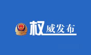 权威发布 | 公安部:再推12项公安交管优化营商环境新措施