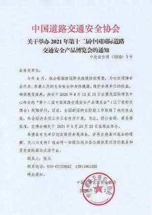 关于举办2021年第十二届中国国际道路交通安全产品博览会的通知
