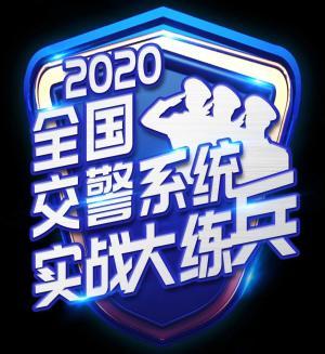 权威发布 | 公安部交管局部署开展2020年全国交警系统实战大练兵比武竞赛
