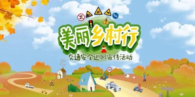 """""""美丽乡村行""""交通安全巡回宣传活动在重庆启动"""