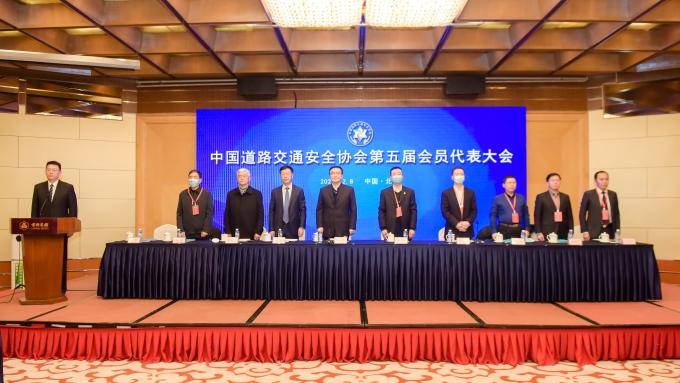 中国道路交通安全协会第五届会员代表大会在北京召开