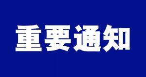 重要通知:关于第十二届中国道路交通安全产品博览会举办时间的通知