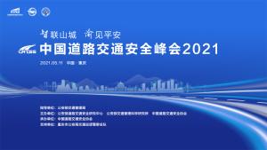 """""""智联山城 渝见平安"""" 中国道路交通安全峰会2021开幕在即"""