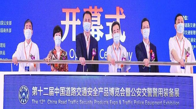 第十二届中国道路交通安全产品博览会暨公安交警警用装备展在重庆举办