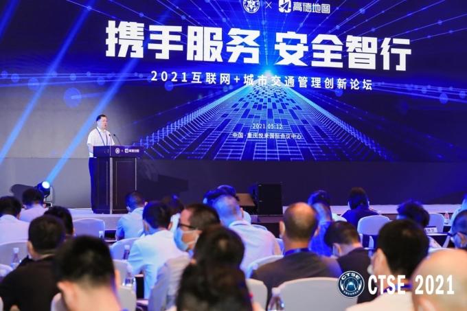 2021互联网+道路交通管理创新论坛在重庆举行