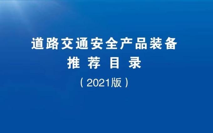 《道路交通安全产品装备推荐目录(2021版)》 最新发布