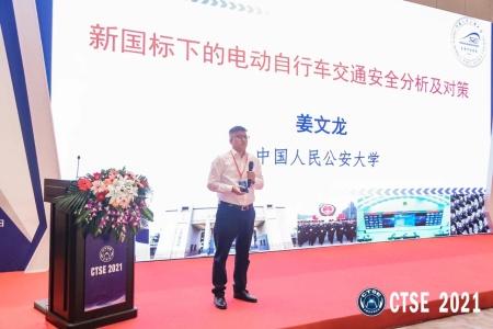 中国人民公安大学副教授 姜文龙