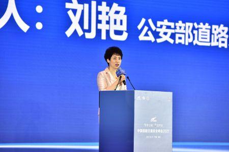 公安部道路交通安全研究中心副主任  刘艳